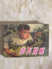 小兵张嘎 连环画