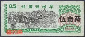 【甘肃省粮票1974-伍市两】5两、兰州黄河大桥图,