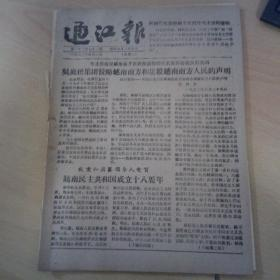 老报纸通江报1963年9月3日(16开四版 )广纳区水稻收获进度不断加快;越南民主共和国成立18周年;