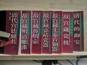 紫禁城故宫知识丛书之珍宝类