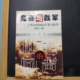 竞赛与裁军:二十世纪的国际军事与战争 /章前明 中国审计出版社