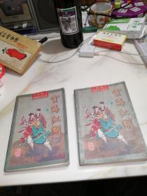 宦海江湖(上下冊,98年印刷,內蒙古文化出版社)