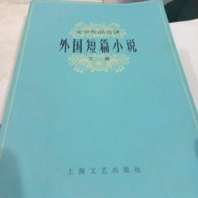 外国短篇小说选