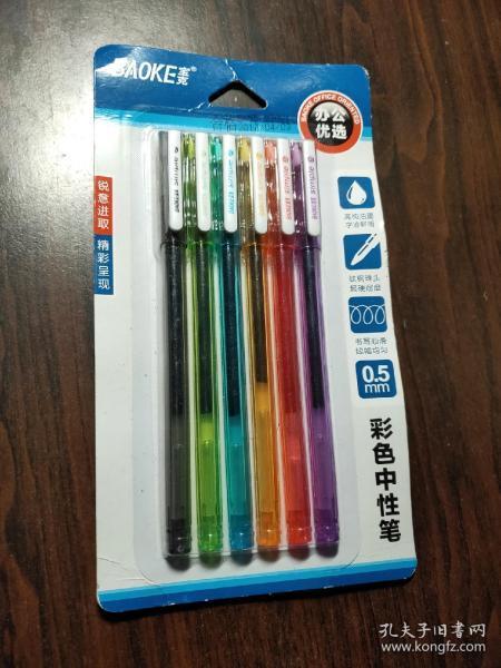 彩色中性笔