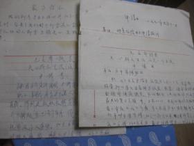1971年秋职工困难补助申请书四份【经济史料】