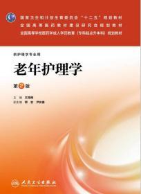 老年护理学(第2版/创新教材)