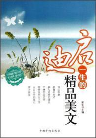中国当代经典美文读本:启迪一生的精品美文