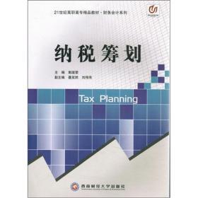 纳税筹划 郭淑荣 西南财经大学出版社 9787550401747