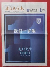 建设银行报2019年12月18日。建行大学一周年。(4版全)