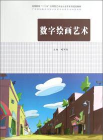 数字绘画艺术刘国基合肥工业大学出版社9787565016851
