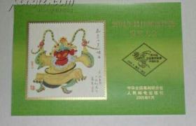 """""""2004年猴生肖""""纪念张"""