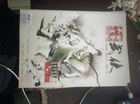 今古传奇.武侠版:2015年第9期  霍元甲号 (1.31日进)