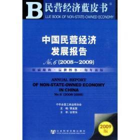 正版现货 中国民营经济发展报告 No.6 (20082009)(含光盘) 黄孟复   社会科学文献出版社 9787509709290 书籍 畅销书