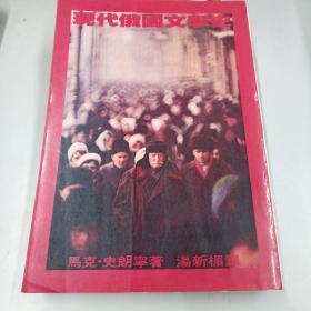 现代俄国文学史(初版)