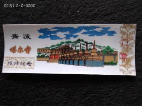 青海塔尔寺旅游纪念塑料门票 老物件收藏品