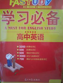 全新正版2019新版速士达 高考英语学习必备光明日报出版社