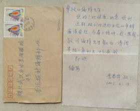 美国中国美术家协会常务副主席,中国书法家协会副主席,旅美书法家李春华信札及实寄封
