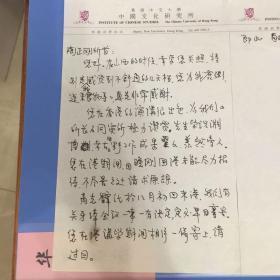 著名考古学家香港中文大学教授邓聪先生信札一通