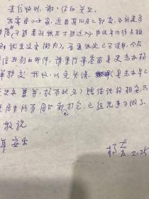 温州著名作家杨奔先生手札一页