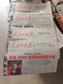 人民公安报2008年9月8日残奥会开幕、9月1日、2日、3日1-8版、4日1-12版、5日、6日、9日1-8版、10日和15日5-8版、11日1-4版、16日5-8版山东周刊、19日、10月23日、8月29日1-8版、8月30日和2009年4月8/9/10/11日 。可零售