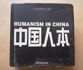 中国人本 纪实在当代
