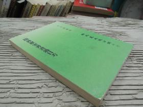欧钵罗室书画过目考-新文丰-李玉棻-32开1979初版