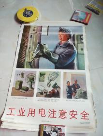 文革2开宣传画安全生产挂图8:工业用电注意安全(56x79cm)
