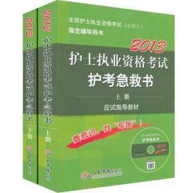 护师职业资格考试护考急救书(上下册)