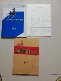 2019年步步高学案导学与随堂笔记数学必修五