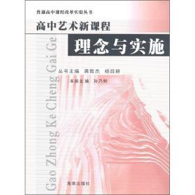 高中新课程理念与实施(全四卷))