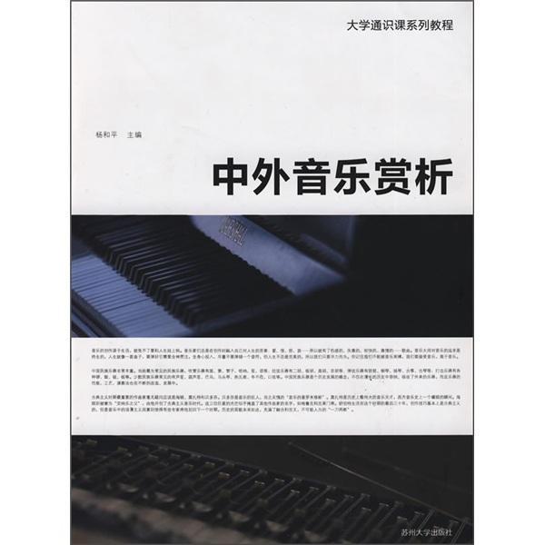 中外音乐赏析