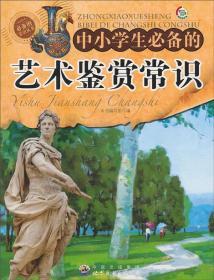 中小学生必备常识丛书:中小学生必备的艺术鉴赏常识