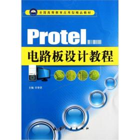 Protel电路板设计教程