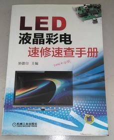 正版现货 LED液晶彩电速修速查手册 9787111531326