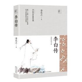 李白传(长江人文馆·名家名传书系)