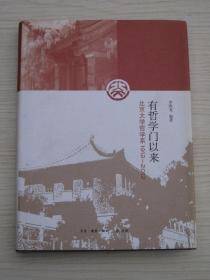 有哲学门以来 : 北京大学哲学系1912~2012
