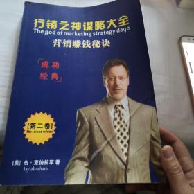 行销之神谋略大全  营销赚钱秘诀  第二卷
