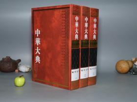 中华大典 历史地理典 域外分典