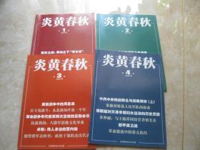 炎黄春秋2018年(1,2,3,4)