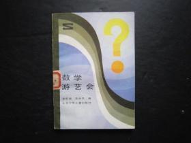 80年代老版小学数学教辅 :数学游艺会 【馆藏,未用】