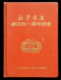 新华书店建店四十周年纪念册