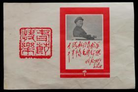 1968年春节西南政法学院紧跟毛主席战斗团慰问信