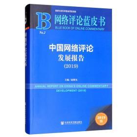 网络评论蓝皮书:中国网络评论发展报告(2019)