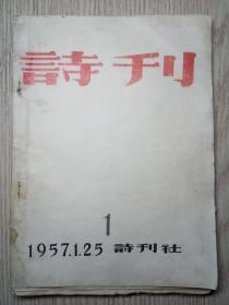 创刊号  《诗刊》  1957年1月·第1期   大毛边本   臧克家主编   严辰 徐迟 副主编   辑委:田间 艾青 沙鸥等