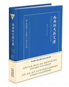 正版二手 西南联大英文课 9787500150077