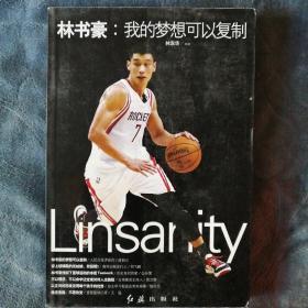 民易开运:中国体育篮球名星人物研究~林书豪我的梦想可以复制