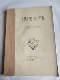 大理州花灯音乐分册(弥渡县传统花灯补充部分)油印本