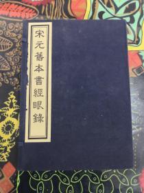 宋元旧本书经眼录(宣纸线装,一函全两册)