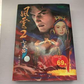 游戏光盘 风云2 七武器 4CD