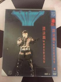 谭咏麟1986万众狂欢演唱会DVD
